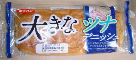 daiichipan-okina-tuna1.jpg