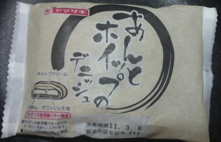 yamazaki-anwhipdanish1.jpg