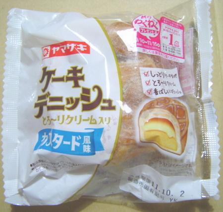 yamazaki-cakedanish-custard1.jpg