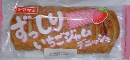 yamazaki-zusshiri-ichigo-jam-danish1.jpg
