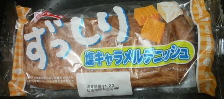 yamazaki-zusshirisiocaramel1.jpg